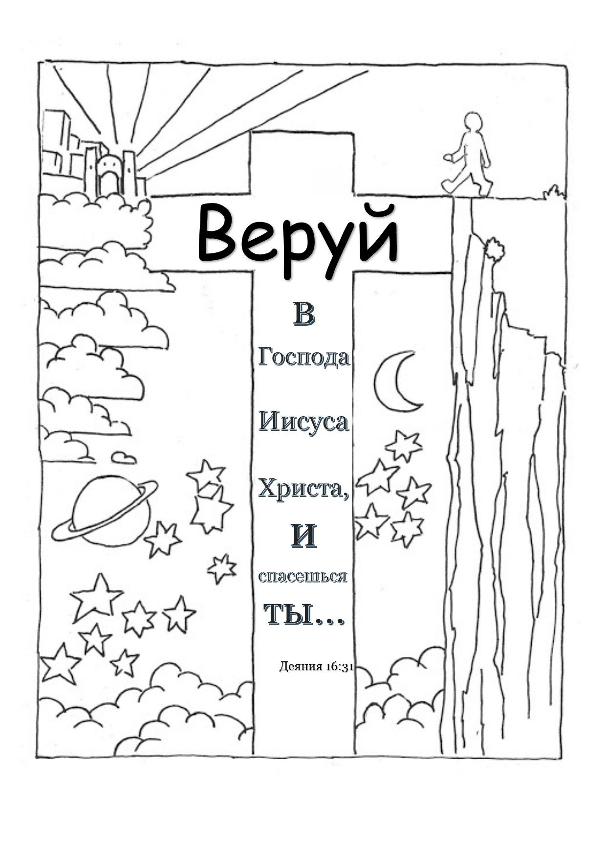 Acts 16 31 Coloring Sheet