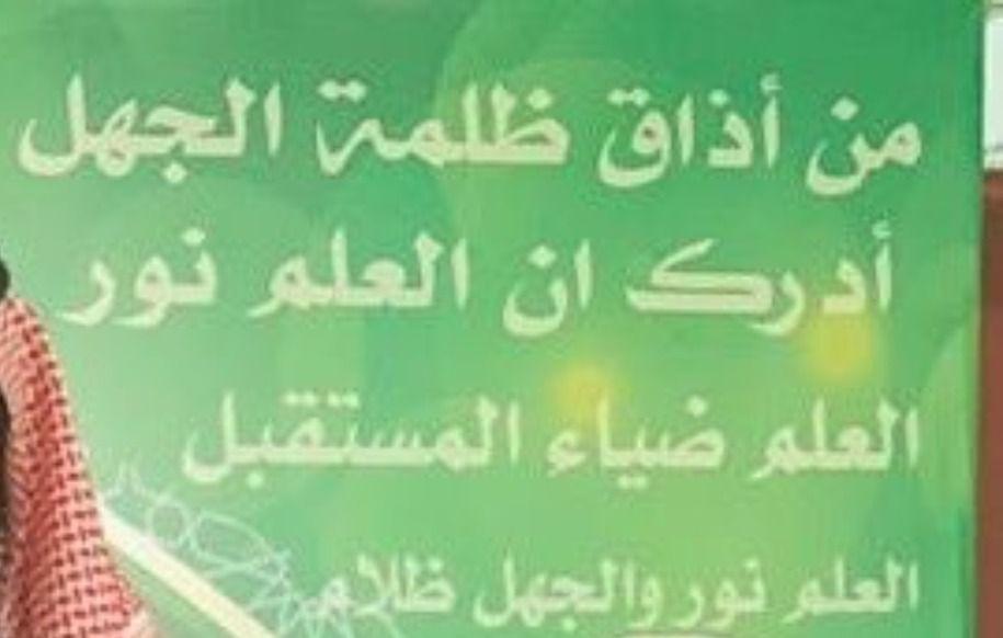 بنر مدرسي من أذاق ظلمة الجهل أدرك أن العلم نور مصطفى نور الدين Teach Arabic Teaching Arabic Calligraphy