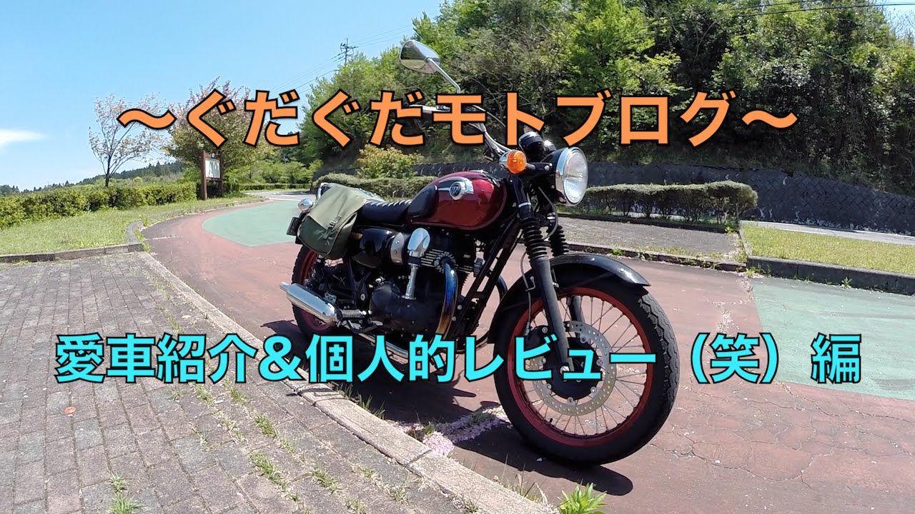 W800 ぐだぐだモトブログ2 ~愛車紹介&レビュー(笑)編~