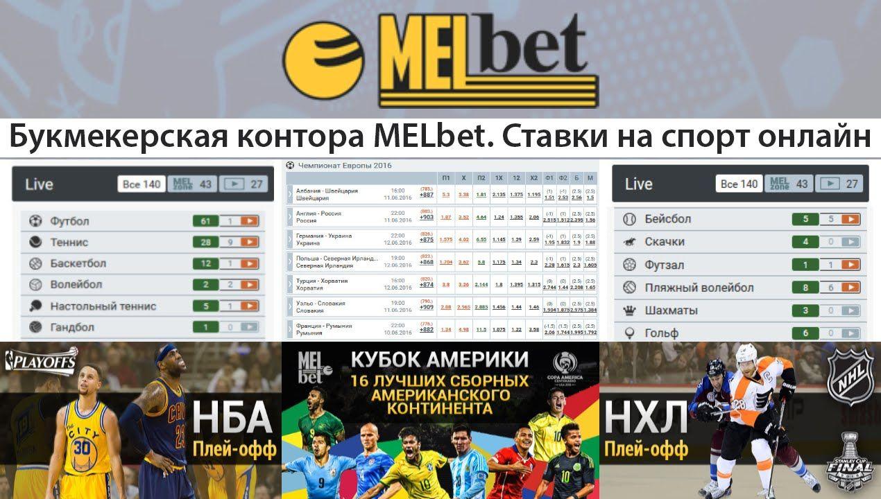 футбол мелбет