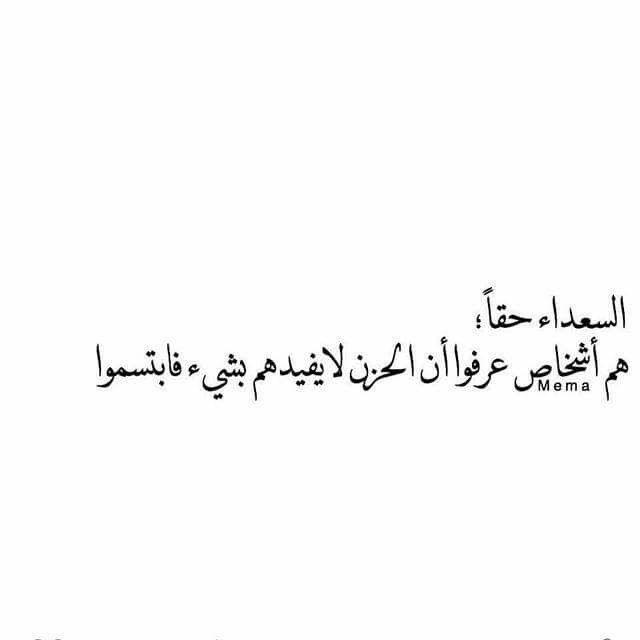 السعداء حقا هم أشخاص عرفوا أن الحزن لايفيدهم بشئ فابتسموا Some Quotes Lovely Quote Words