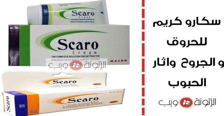 سكارو كريم للحروق والجروح وحفر الوجه واثار الحبوب Cream Toothpaste Scar