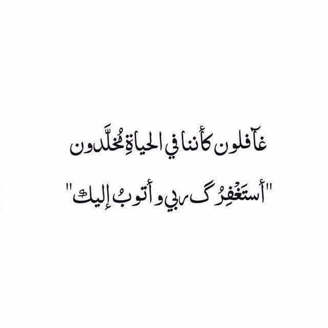 استغفر الله العظيم من كل ذنب عظيم Arabic Calligraphy Thoughts Calligraphy