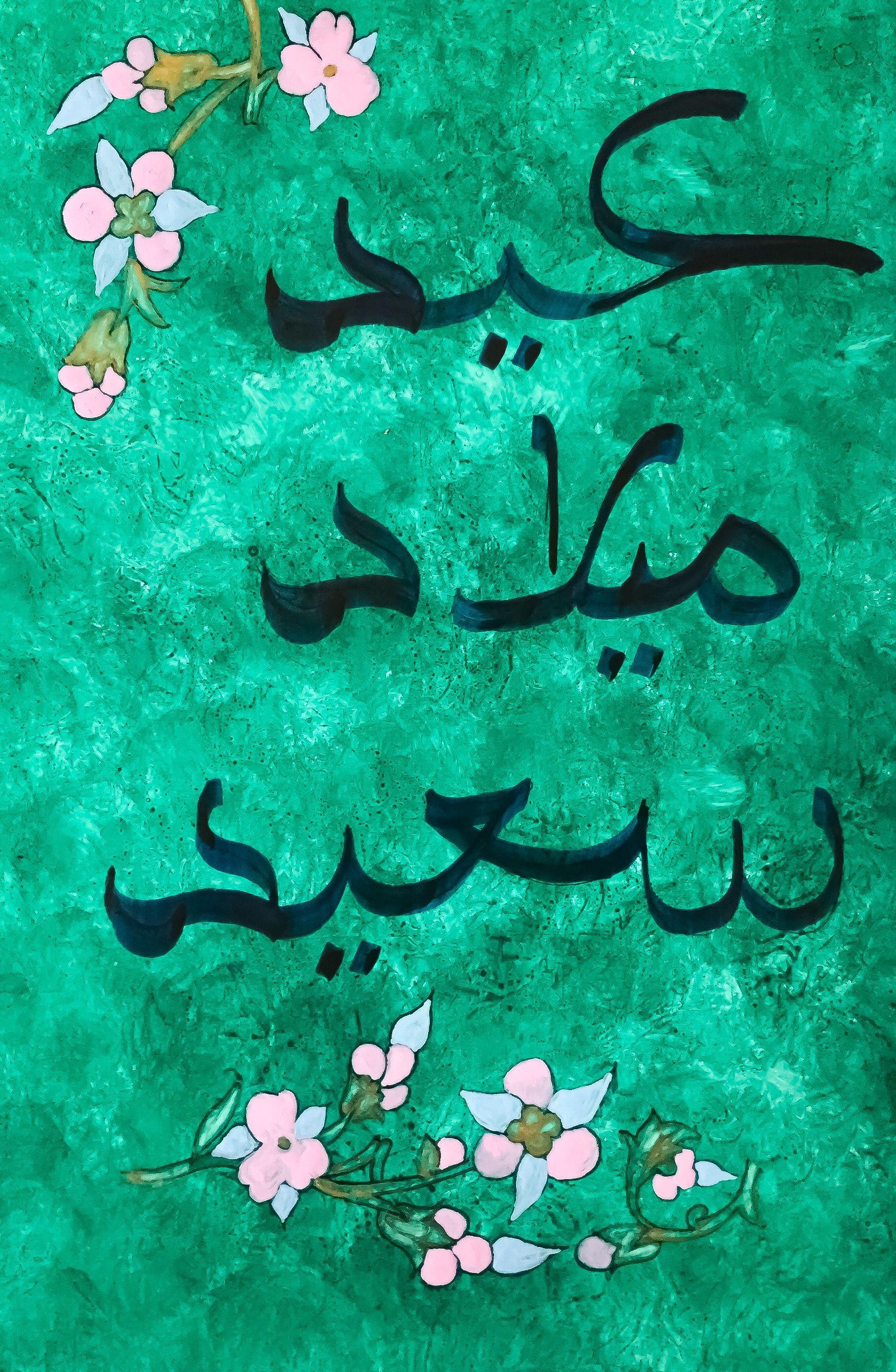 Joyeux Anniversaire En Arabe : joyeux, anniversaire, arabe, Épinglé, Calligraphie, Arabe