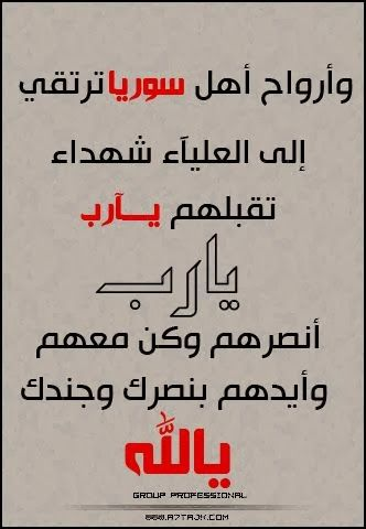 سوريا Math Math Equations