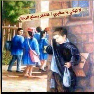 Desertrose لا تبكي يا صغيري Bullying Arabic Quotes Words