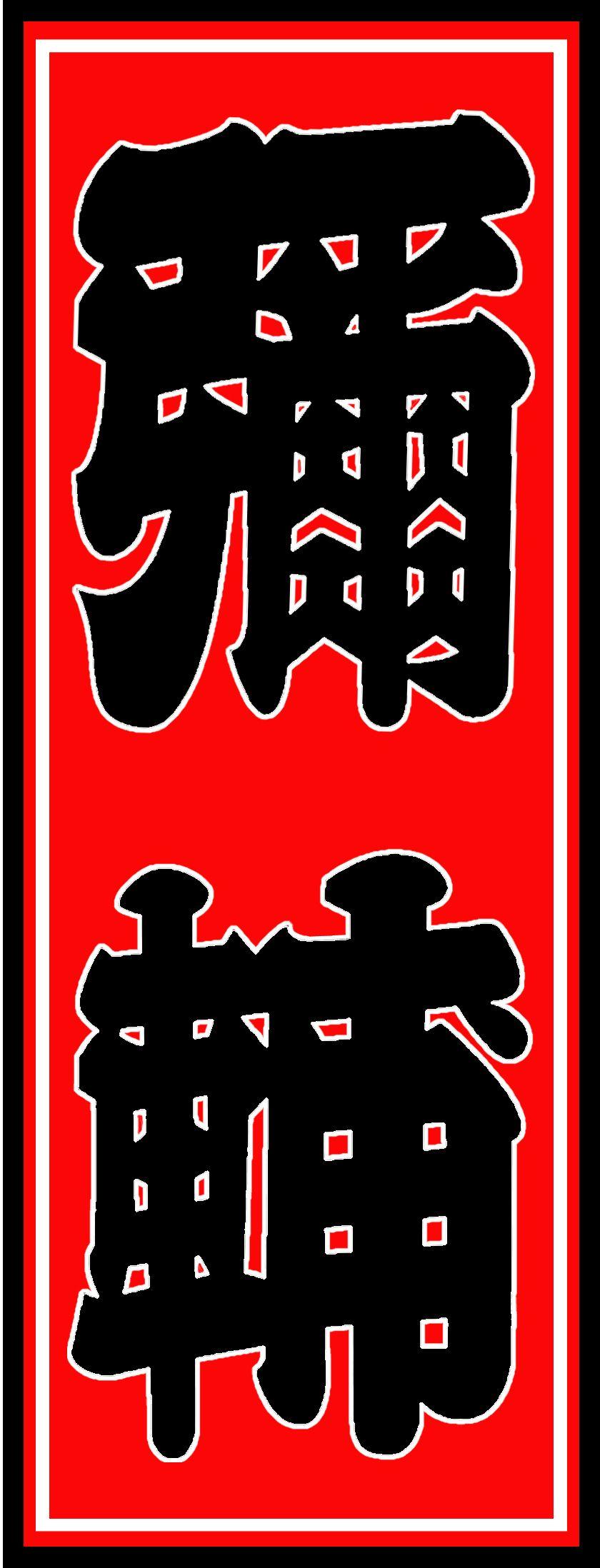 彌輔  yasuke japan  Honmoku
