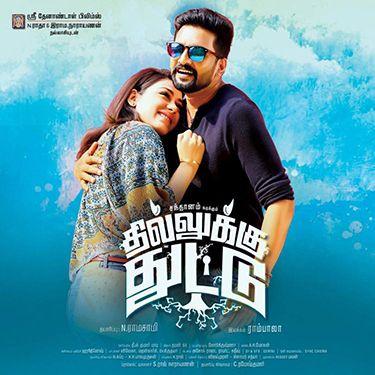David Tamil Movie Songs Free Download Tamilwire