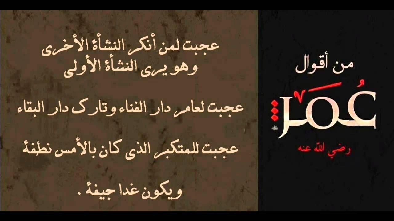 Pin On سيدنا عمر بن الخطاب رضي الله عنه