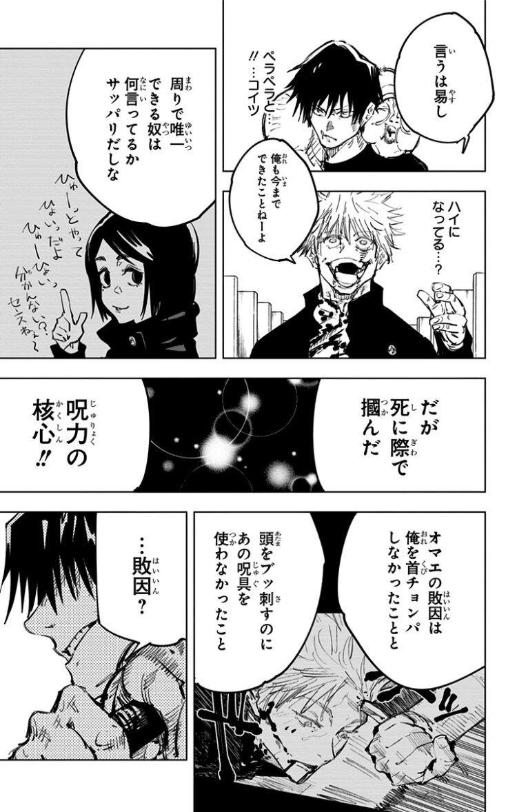 呪術 回線 漫画 バンク