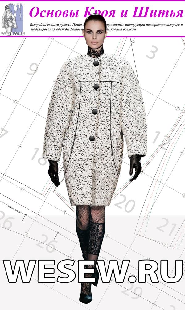 5a9e23a7fd71 Готовая выкройка пальто-кокона Ог 100-104-108 см   шитье sewing ...