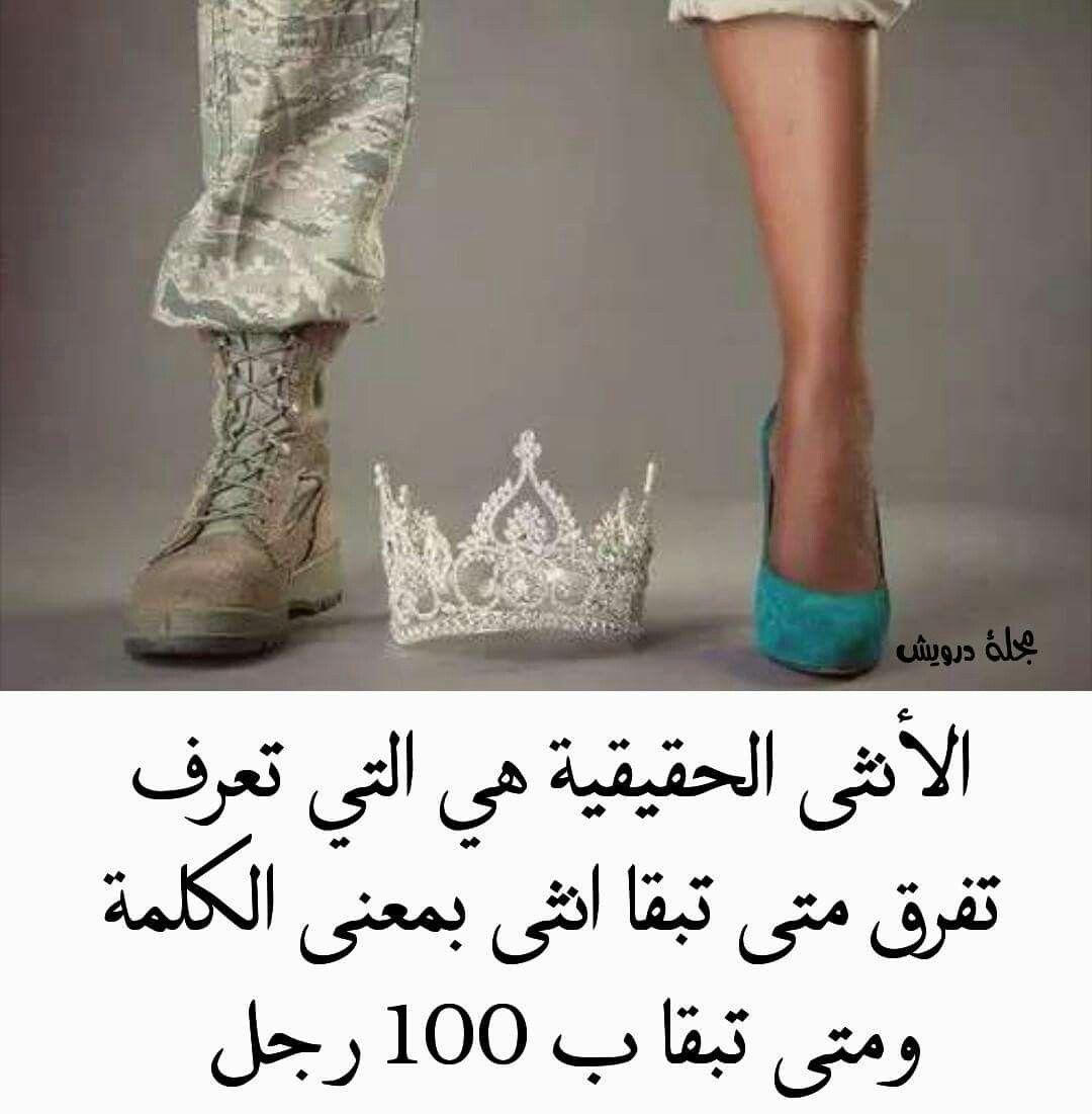 الانثي الحقيقيه Feminist Quotes Amazing Quotes Arabic Love Quotes