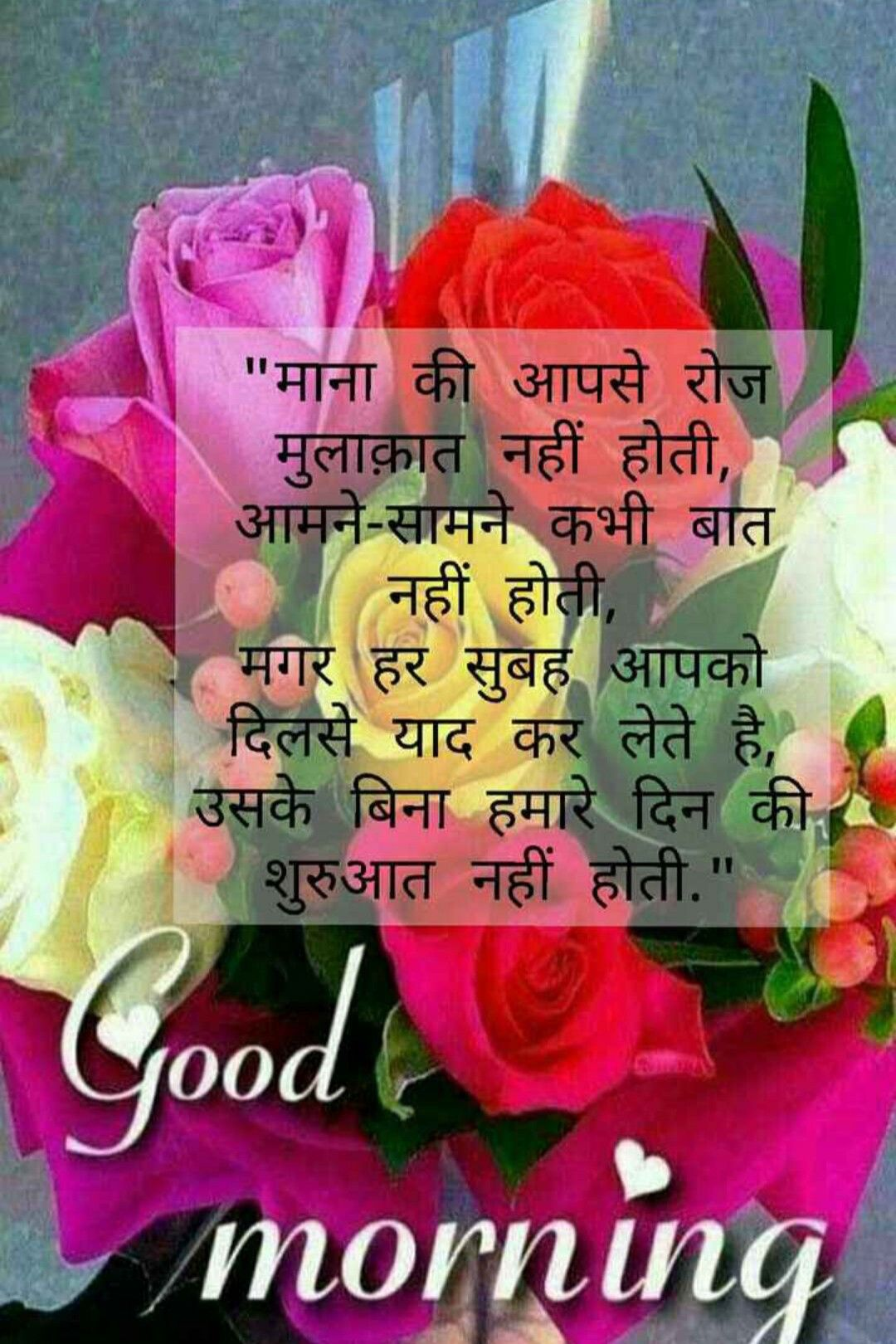 S R Good Morning Flowers Good Morning Quotes Good