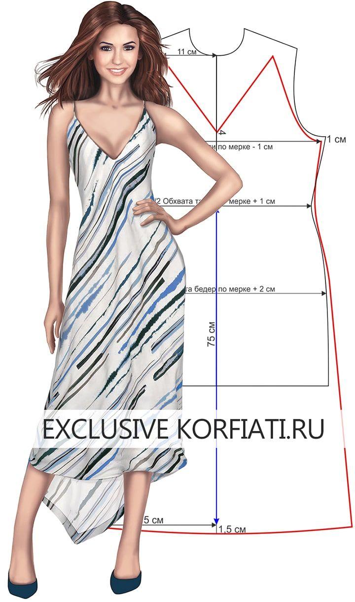 Выкройку модного сарафана