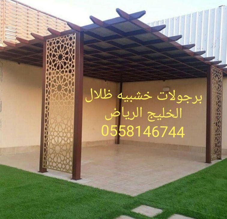 مظلات وسواتر ظلال الخليج الرياض 0558146744 Wooden Garden Pergola Wooden Pergola