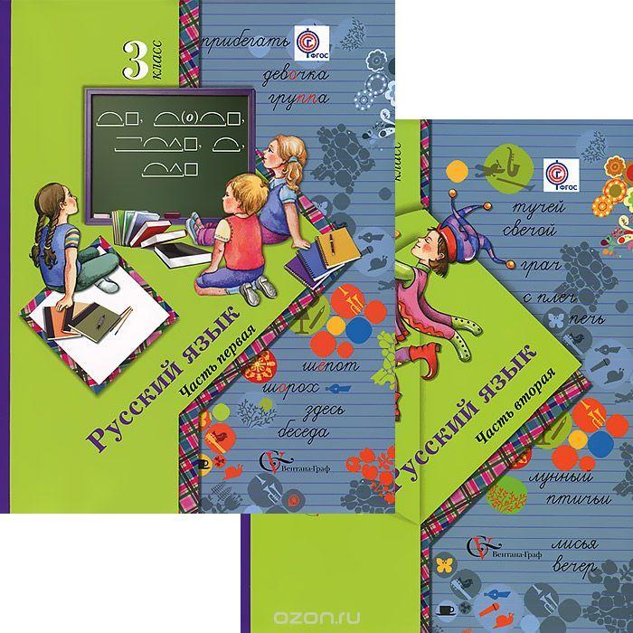 Для века класса решебники школа 21 3 виноградова