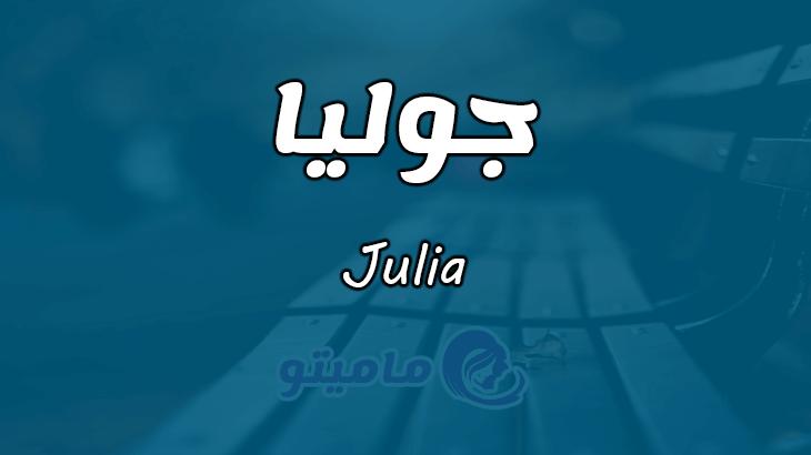 معنى اسم جوليا Julia بالتفصيل Julia Meant To Be Names