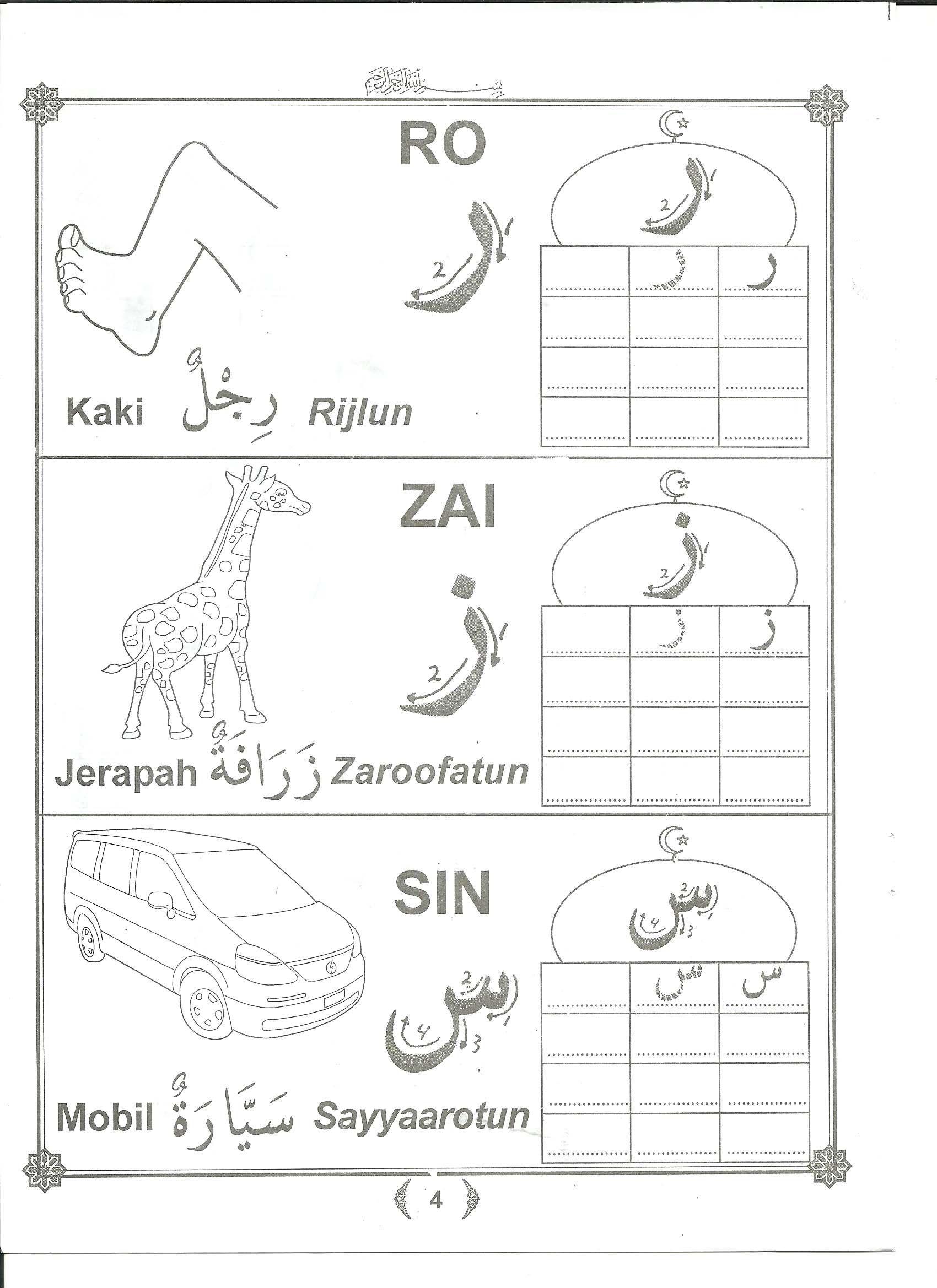 Image Result For Buku Latihan Menulis Huruf Hijaiyah