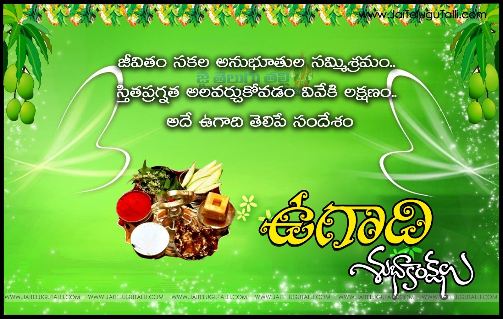Here Is A Ugadi Life Quotes In Telugu Ugadi Motivational Quotes In