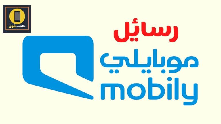 رسائل موبايلي خدمات مجانية مقدمة من شركة موبايلي الي عملائها الكرام و أيضا منها خدمات ذات باقات شهرية تتيح للعملاء إرسال موب Gaming Logos Logos Nintendo Switch