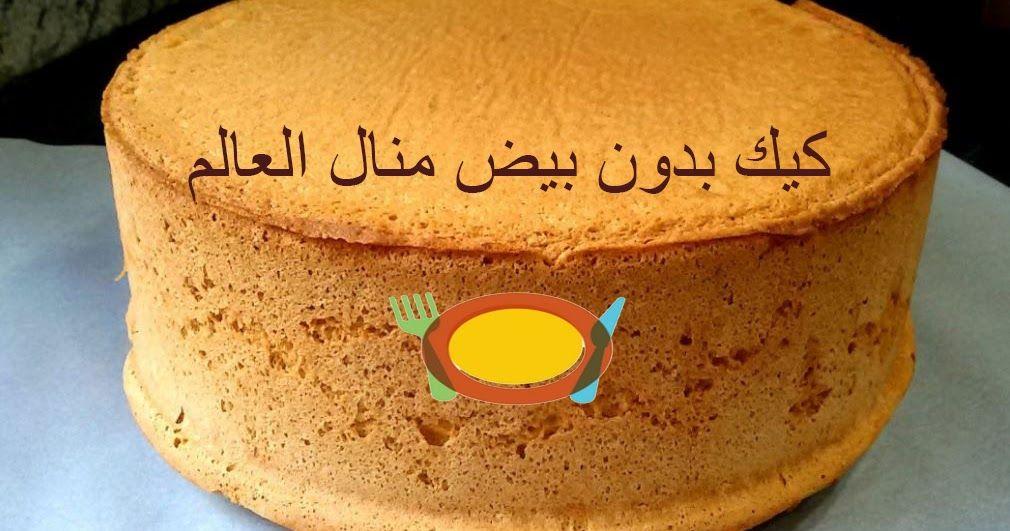 طريقة كيك بدون بيض منال العالم Arabic Food Cake Food