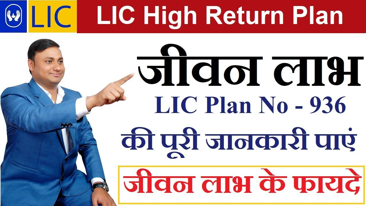 Pin On Lic Jeevan Labh 936 Plan