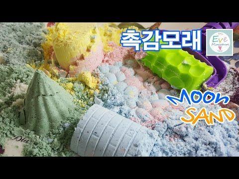 촉감 좋은 수제 모래 만들기  DIY Moon sand Tutorial 촉촉이 모래놀이 키네틱 샌드