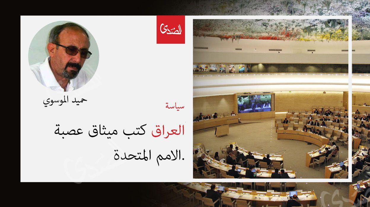 العراق كتب ميثاق عصبة الامم المتحدة الصدى نت Photo Wall Wall Frame