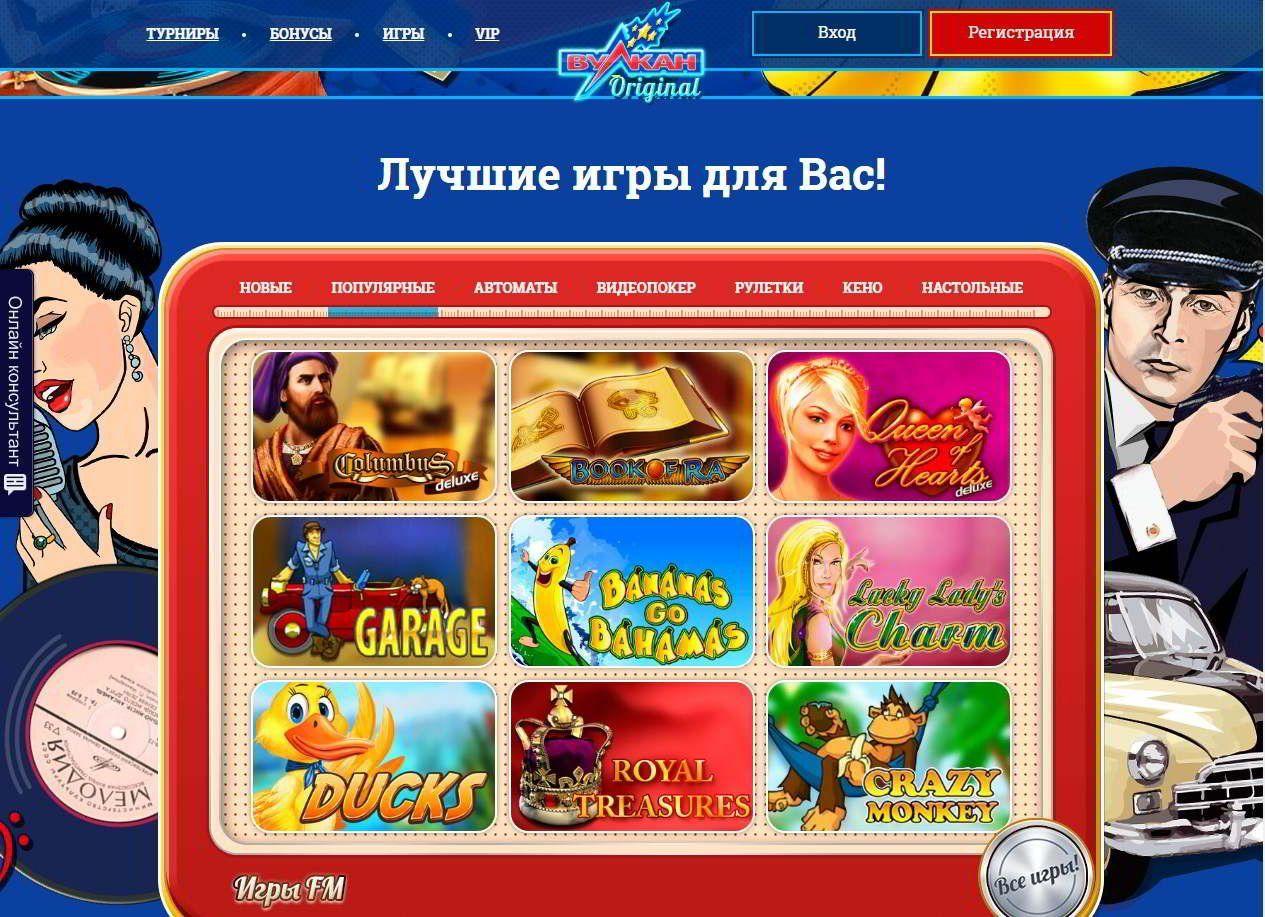 Казино дающие бонус при регистрации самые популярные игровые он лайн аппараты и казино