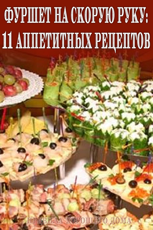 5 легких закусок для фуршета на День рождения! Часть 1 ... | 1500x1000