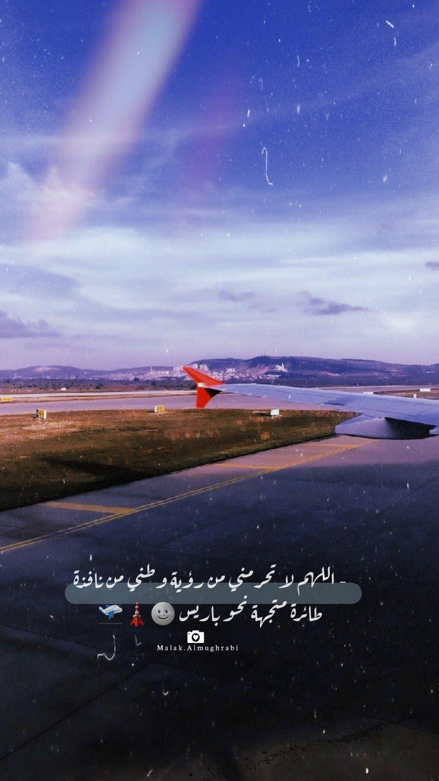 اللهم لا تحرمني من رؤية وطني من نافذة طائرة متجهة نحو باريس Lockscreen Screenshot Screenshots Lockscreen