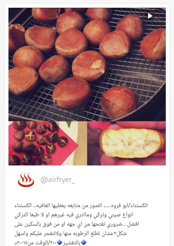 طريقة طبخ الكستناء بالقلايه الهوائيه Cooking Food Air Fryer