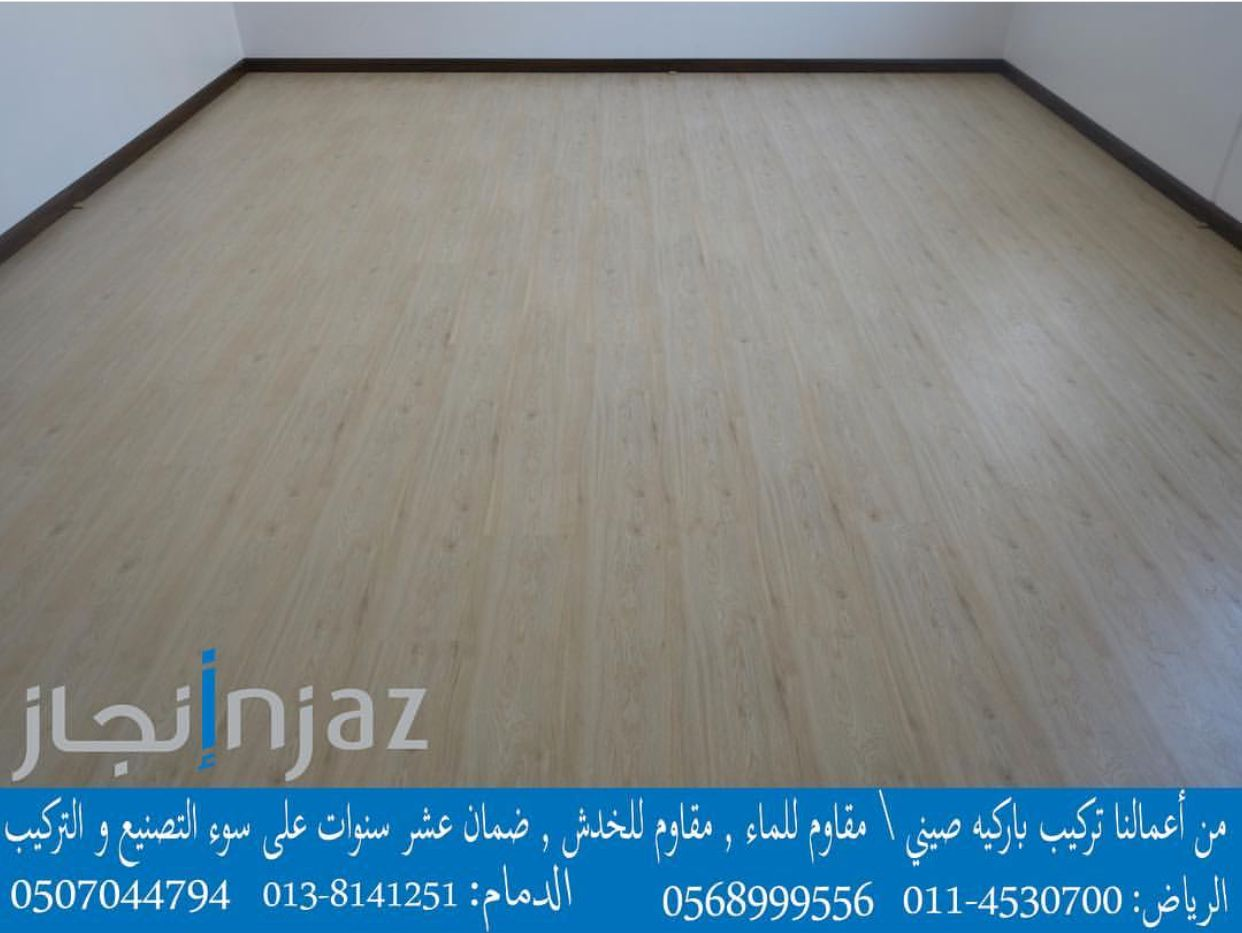 باركيه انجاز Wood Laminate Flooring Wood Laminate Flooring