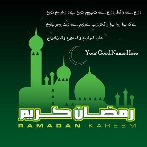 Urdu eid wishes greeting cards images with name editname on eid ul urdu eid wishes greeting cards images with name editname on eid ul fitr wishes with ecard for friends and familyeid ul fitr sms wish urdu status whatsapp m4hsunfo