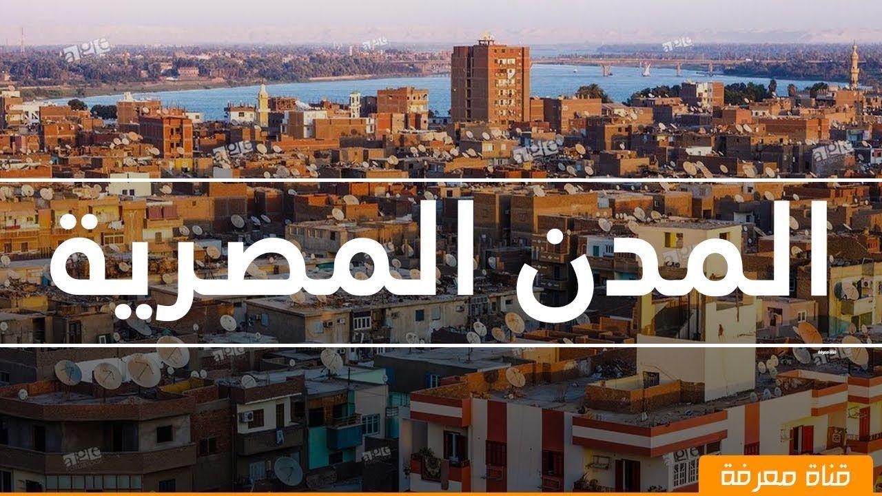اكبر 20 مدينة في مصر ا عدد السكان