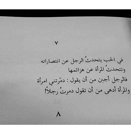 Pin By Abdulaziz Soliman On حروف عربيه عن العشق والهوى Love Quotes Quotes Arabic Calligraphy