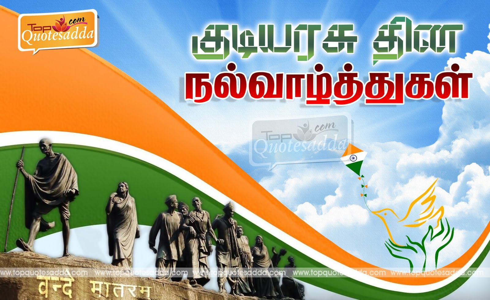 Happy Republic Day Tamil Quotes And Sayings Republic Day Tamil