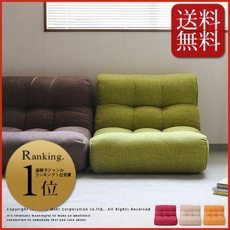Zaisu Floor Sofa Armchair Piglet ( Piglet ) Recliner 座いす