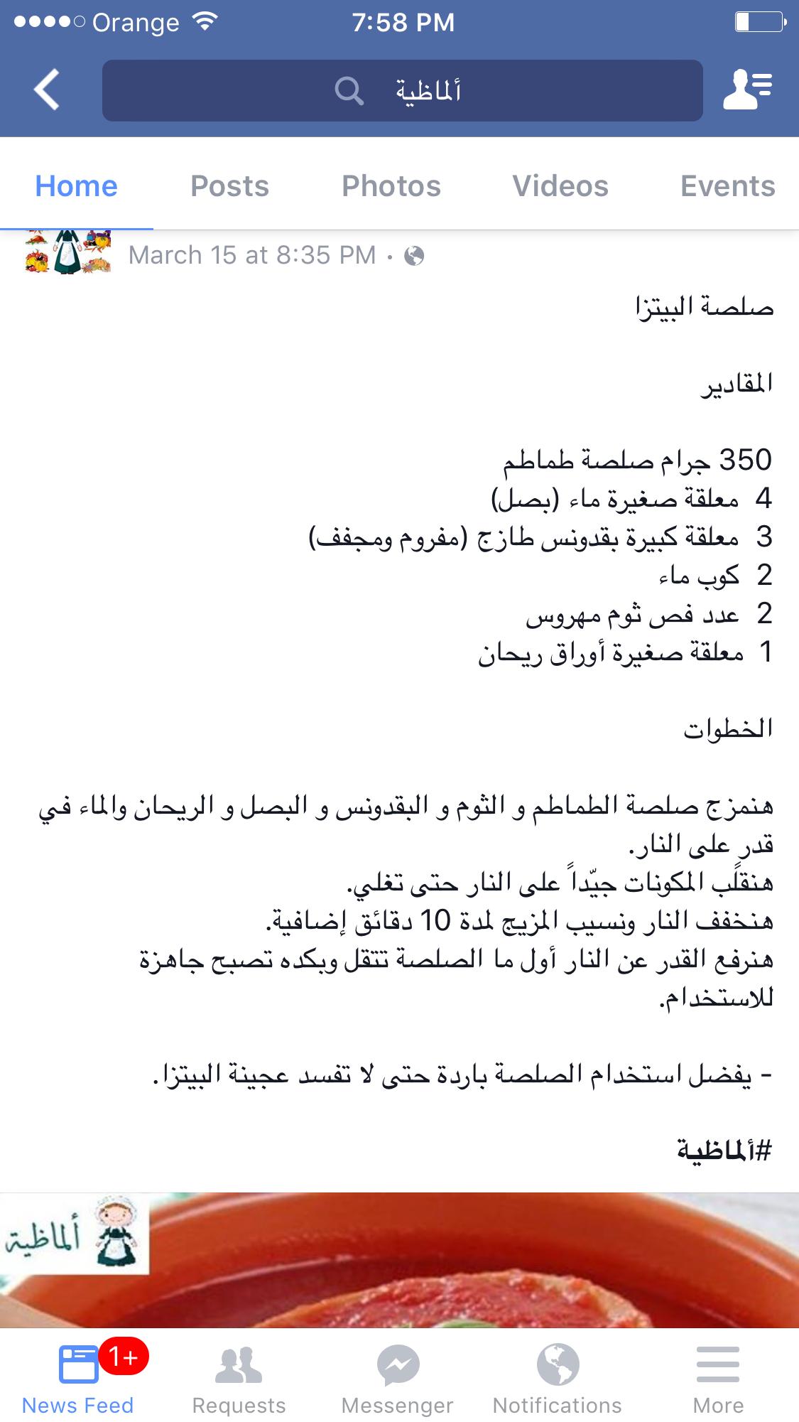 صلصة البيتزا Arabic Food Food