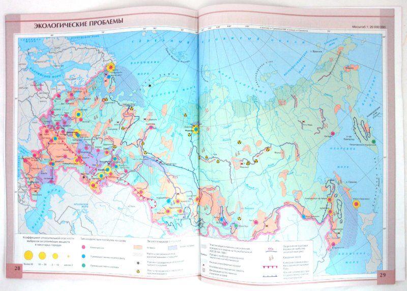 Атлас 7 класс география дрофа смотреть