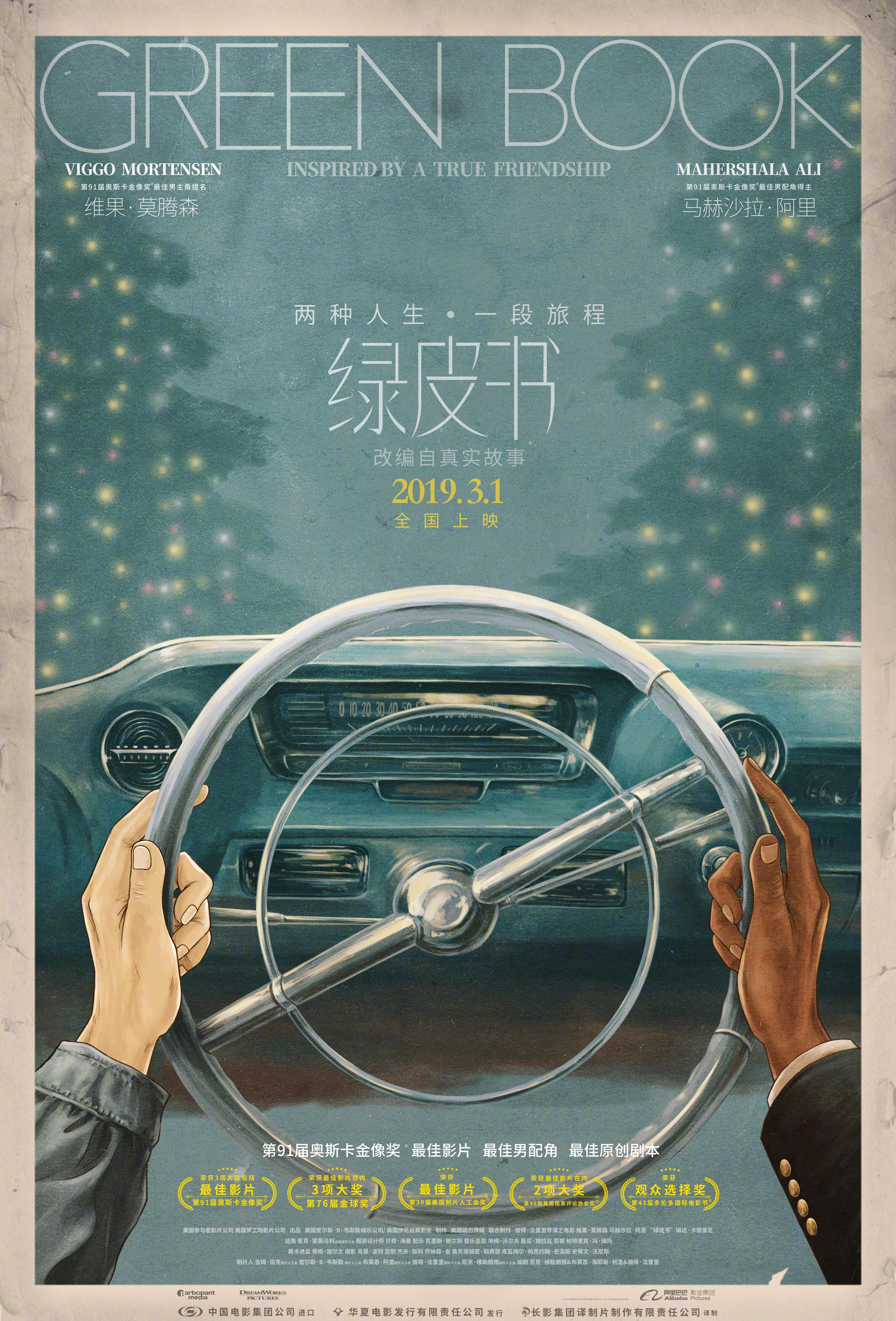 Green Book Chinese Poster   Green books, Chinese posters ...