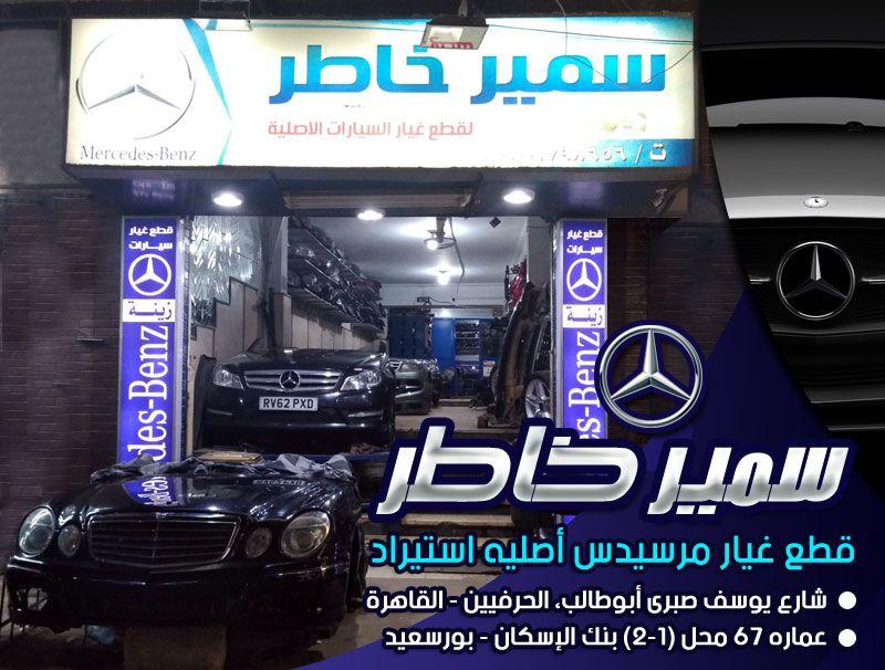 Http Carzautomotive Com Index Php خدمات الموقع دليل محلات قطع الغيار 156 سمير خاطرلقطع غيارالمرسيدس Mercedes Benz Benz S