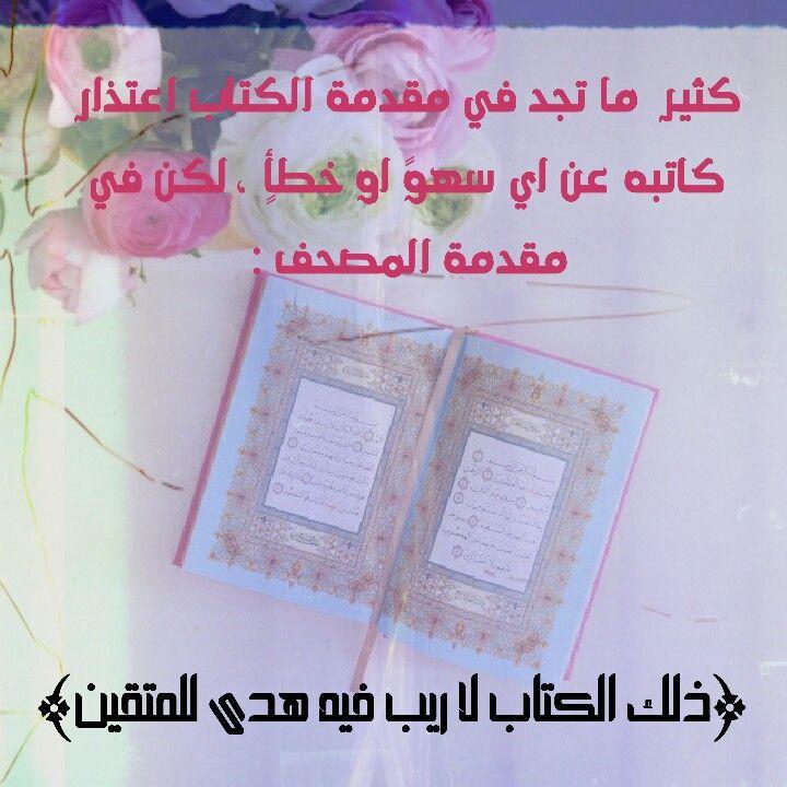 ذلك الكتاب لا ريب فيه هدى للمتقين دعاء يارب قرآن كريم Event Event Ticket