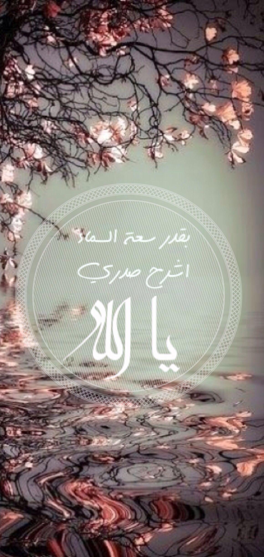 Pin By Hadir Moro On دعاء Ramadan Islamic Images Islam Quran