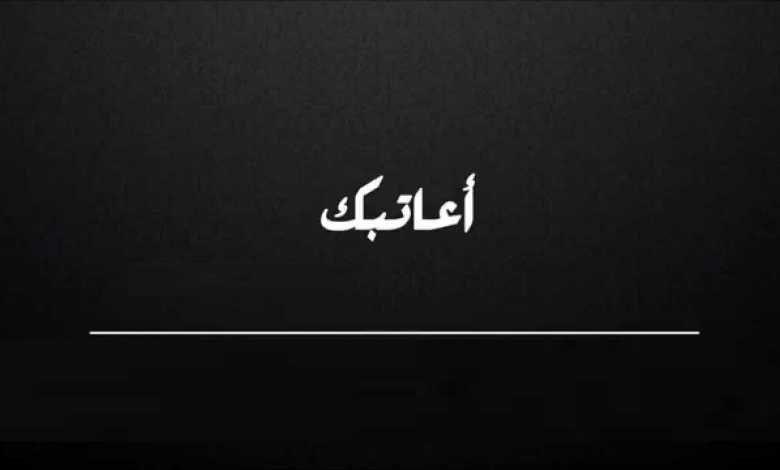 كلام زعل من الحبيب اكثر عتاب حزين للحبيب Arabic Calligraphy Calligraphy Movie Posters