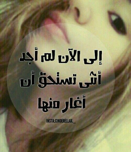 اي نعم انثي كﻻم عربي كبرياء غيره Mego Words Quotes Arabic Jokes