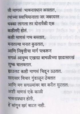 marathi thoughts on inspiration google search kana