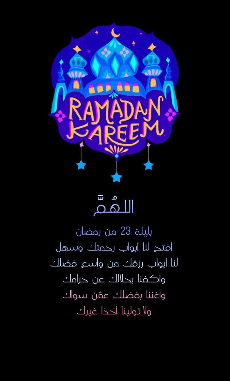 Pin By صورة و كلمة On رمضان كريم Ramadan Kareem Ramadan Quotes Ramadan Kareem Ramadan
