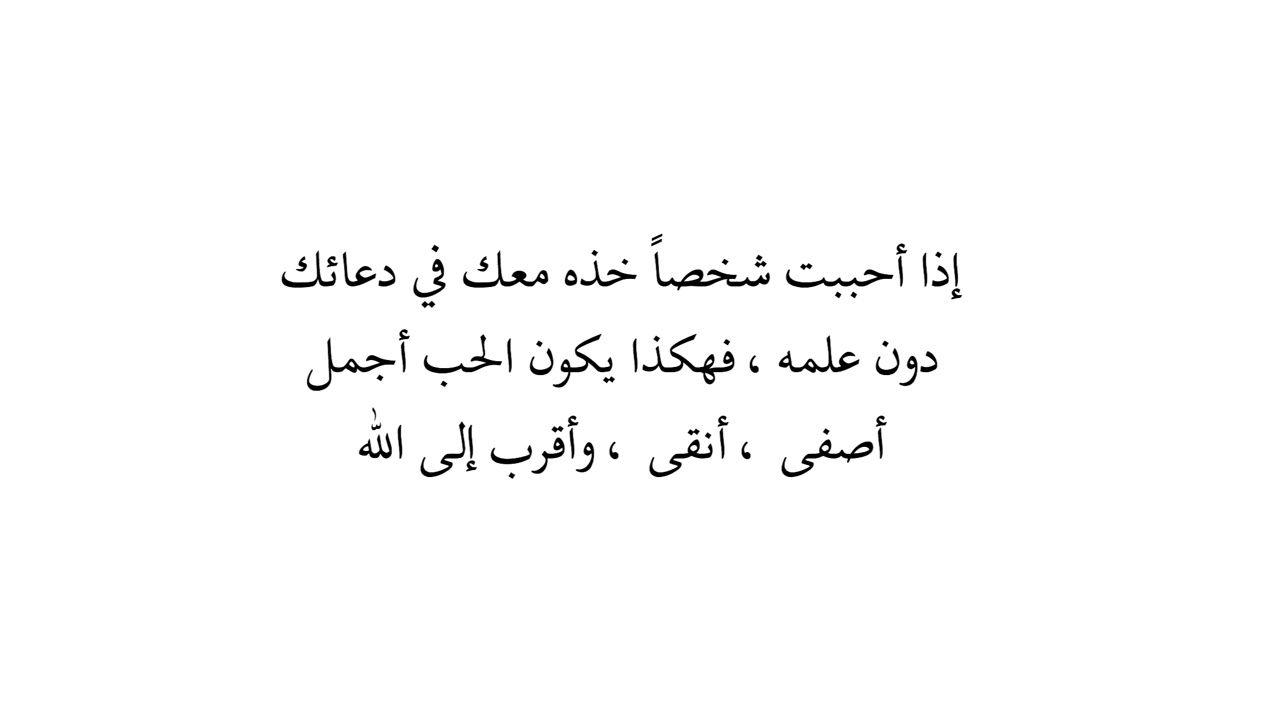 بالدعاء فقط لمن نحب م Islamic Quotes Arabic Quotes Words