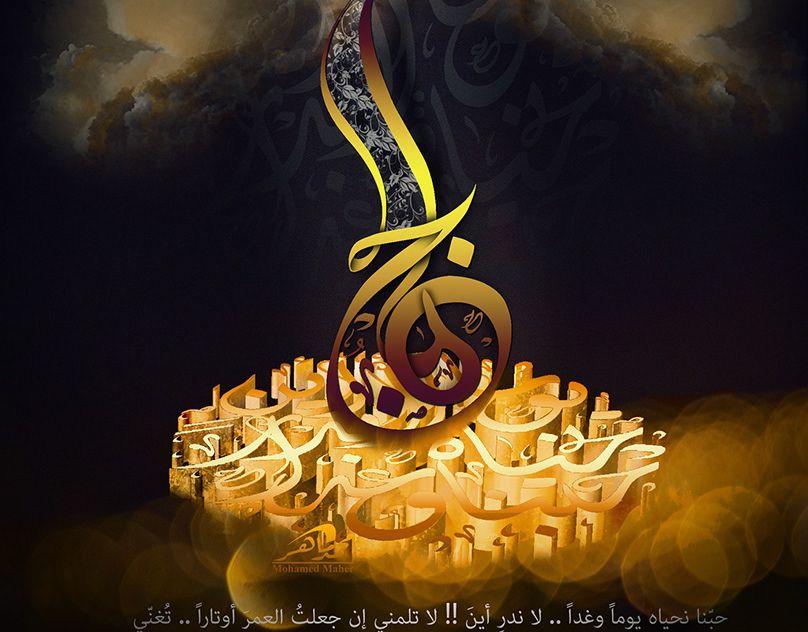 اسماء الله الحسنى مشروع متجدد On Behance Birthday Candles Color Allah